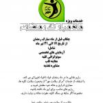 تراکت ماه رمضان مرکز مهر